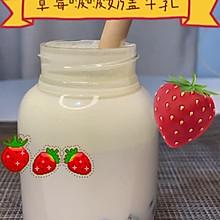 """#安佳一口""""新""""年味#草莓啵啵奶盖牛乳"""