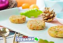 香煎土豆饼-宝宝辅食的做法