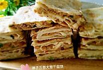 五香大葱千层肉饼(香满口)的做法
