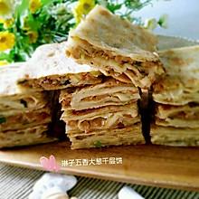 五香大葱千层肉饼(香满口)