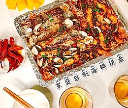 家庭烤箱版海陆空海鲜烧烤拼盘的做法