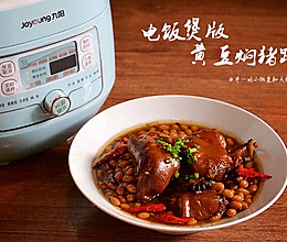 #公主系列#电饭煲版黄豆焖猪蹄的做法