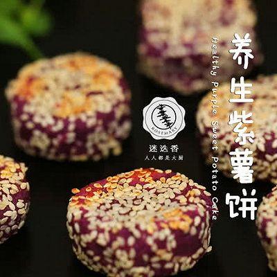 迷迭香美食| 养生紫薯饼