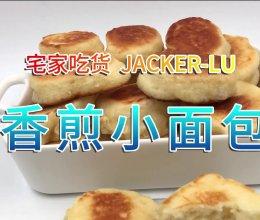 香煎小面包,制作简单,奶香味十足,一口一个,孩子超爱吃。的做法