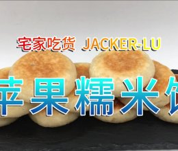 苹果糯米饼,制作简单,外层香脆,内里软糯甜蜜,超级好吃。的做法
