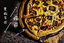 黑椒牛肉披萨的做法
