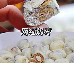 """#安佳一口""""新""""年味#网红奶枣好吃易做的做法"""
