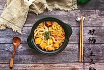 砂锅土豆粉(微辣)的做法