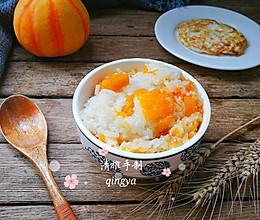 蒸南瓜糯米饭的做法