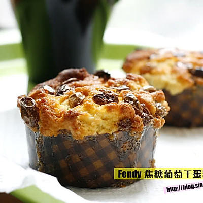 【重油蛋糕】——焦糖葡萄干蛋糕 马芬