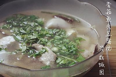 香菇鱼头豆腐汤——补钙、优质蛋白质(备孕/孕妇食谱)