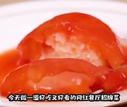 番茄虾滑的做法