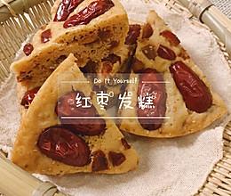 #换着花样吃早餐#一次成功的红枣发糕的做法