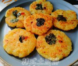 #中秋团圆食味#韩式土豆饼的做法