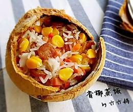 香椰糯米蒸饭(无油)的做法
