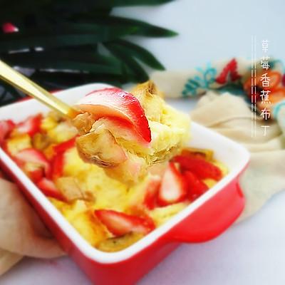 草莓香蕉土司布丁