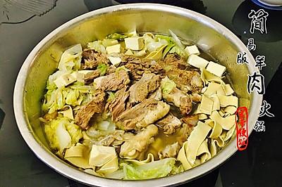 简易版羊肉火锅