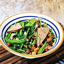 果仁菠菜拌猪肝