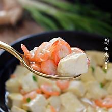 豆腐虾煲#舌尖上的春宴#