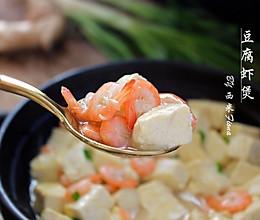 豆腐虾煲#舌尖上的春宴#的做法