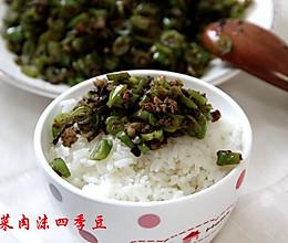 榄菜肉沫四季豆的做法