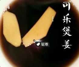 可乐煲姜的做法