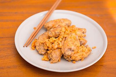 【咸蛋黄鸡翅】鸡翅还能这样吃?!零失败快手菜说的就是它了吧~