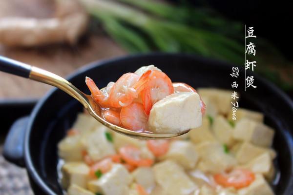 豆腐虾煲的做法