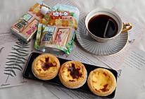#糖小朵甜蜜控糖秘籍#细腻嫩滑的葡式蛋挞|简单快手全蛋版的做法