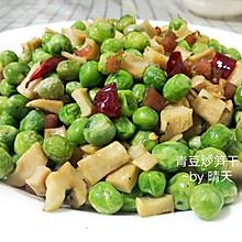 #带着零食去旅行!#青豆炒笋干