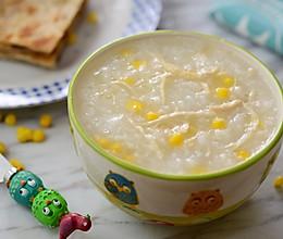 宝贝最爱-鸡丝玉米粥的做法