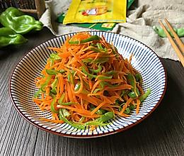 青椒丝炒胡萝卜丝#鲜有赞、爱有伴#的做法
