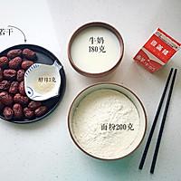 红枣牛奶发糕的做法图解1