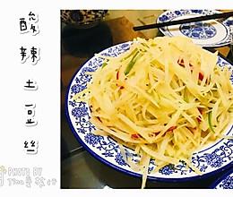 【Tina私厨】酸辣土豆丝--在家做出饭店的味道的做法