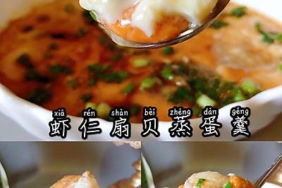 巨好吃的虾仁扇贝蒸蛋羹