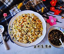 五彩豆腐渣 营养一百分的做法