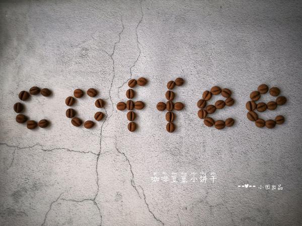 咖啡豆豆小饼干