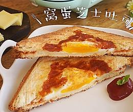 早餐机   窝蛋芝士吐司,一份营养又美味的懒人早餐!的做法