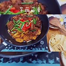 #我们约饭吧#干锅排骨
