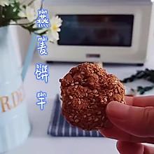 #中秋团圆食味#燕麦饼干|好吃的减肥低卡小零食