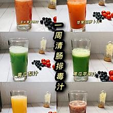 清肠果蔬汁,排毒减脂