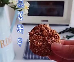 #中秋团圆食味#燕麦饼干 好吃的减肥低卡小零食的做法