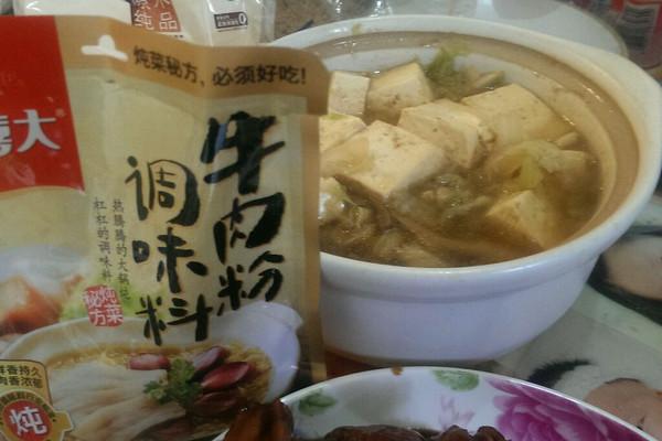 大喜大牛肉粉-砂锅豆腐白菜的做法