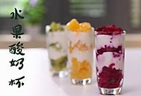 每个人的心中都有一杯水果酸奶杯的做法