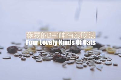 燕麦的3+1种有爱吃法「厨娘物语」