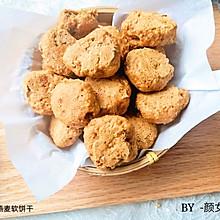红糖燕麦软饼干#麦子厨房小红锅##一道菜表白豆果美食#