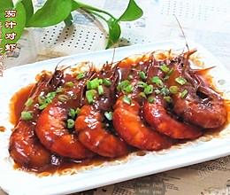 ——茄汁对虾#复刻十二道锋味#的做法