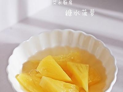 糖水菠萝的做法