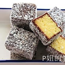 莱明顿 巧克力蛋糕 澳洲甜点
