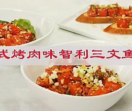 口口生香,邂逅美味,韩式烤肉味智利三文鱼块减肥菜的做法